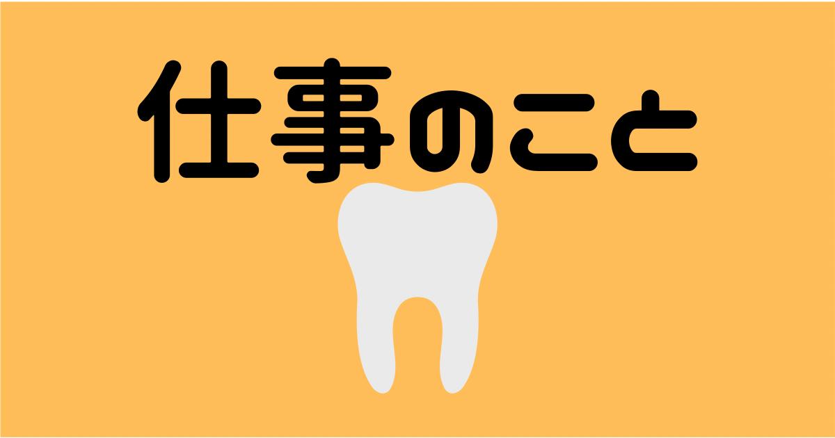 歯とドラッグストア